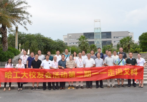 Harbin Institute of Technology Alumni Gathering In AKE